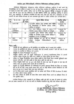 CMO, UPRVUNL Recruitment 2017, Vacancies for Staff Nurse, Pharmacist and Other Posts