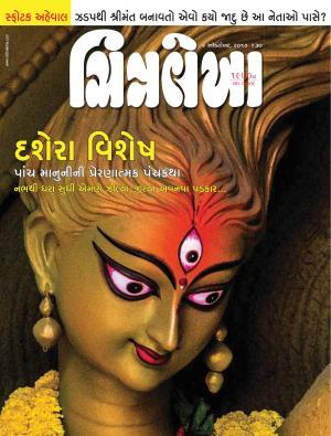 Chitralekha Gujarati - October 09, 2017
