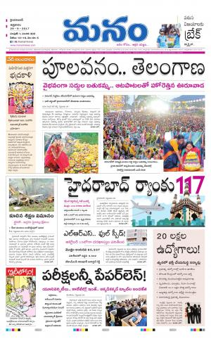 Telangana e-newspaper in Telugu by Manam