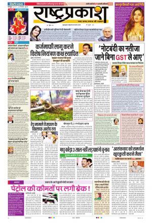 29th Sept Rashtraprakash