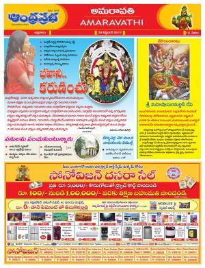 29.09.2017 Vijayawada