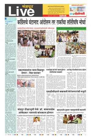 29th Sept Chandrapur Live