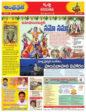 30.09.2017 Krishna