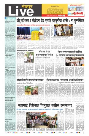 30th Sept Chandrapur Live