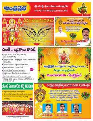 30.09.2017 Sripottisreeramulu Nellore
