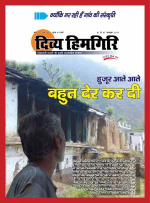 Year:-07,-Issue:-18,- 01 October -2017