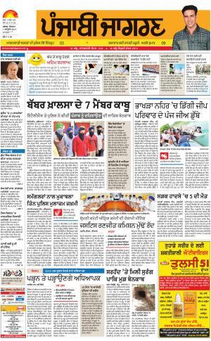 MOGA/FARIDKOT/MUKTSAR: Punjabi jagran News : 01st October 2017
