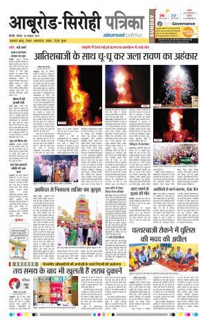 Rajasthan Patrika Aburoad