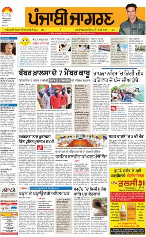 DOABA: Punjabi jagran News : 01st October 2017