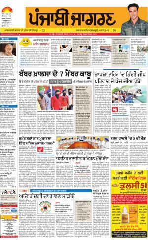 Jagraon: Punjabi jagran News : 01st October 2017