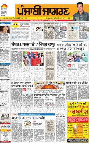 LUDHIANA: Punjabi jagran News : 01st October 2017