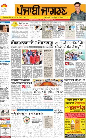 JALANDHAR: Punjabi jagran News : 01st October 2017