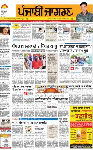 JALANDHAR Dehat: Punjabi jagran News : 01st October 2017