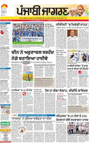Sangrur\Barnala: Punjabi jagran News : 02nd October 2017