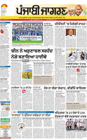 MALWA: Punjabi jagran News : 02nd October 2017