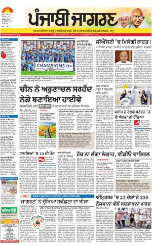 Chandigarh: Punjabi jagran News : 02nd October 2017