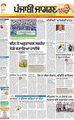 JALANDHAR: Punjabi jagran News : 02nd October 2017