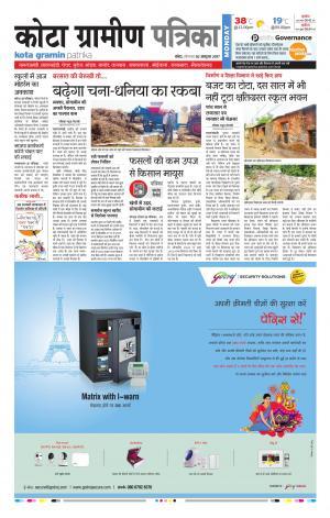 Kota Gramin Rajasthanpatrika