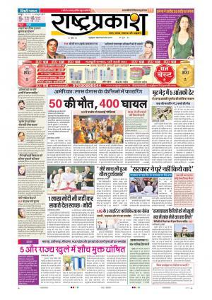 3rd Oct Rashtraprakash