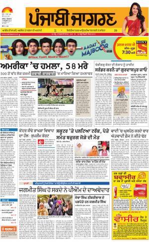 MOGA/FARIDKOT/MUKTSAR: Punjabi jagran News : 03rd October 2017