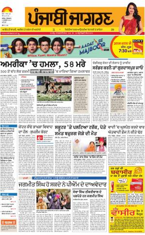 BATHINDA: Punjabi jagran News : 03rd October 2017