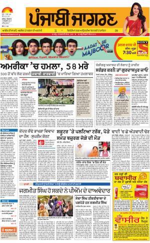 Tarantaran: Punjabi jagran News : 03rd October 2017