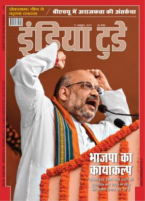India Today Hindi-11th October 2017