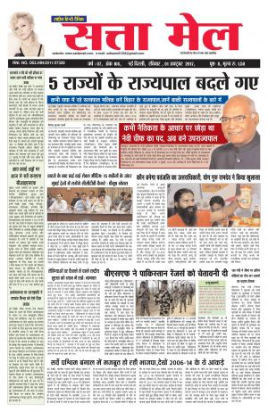 Satta Mail 01.10.2017