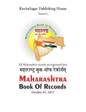 Maharashtra Book of Records (महाराष्ट्र बुक ऑफ रेकॉर्डस्) - मुख्य संपादक: डॉ. सुनील दादा पाटील