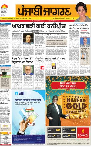 MOGA/FARIDKOT/MUKTSAR: Punjabi jagran News : 04th October 2017