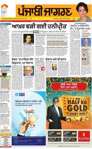 Hoshiarpur: Punjabi jagran News : 04th October 2017