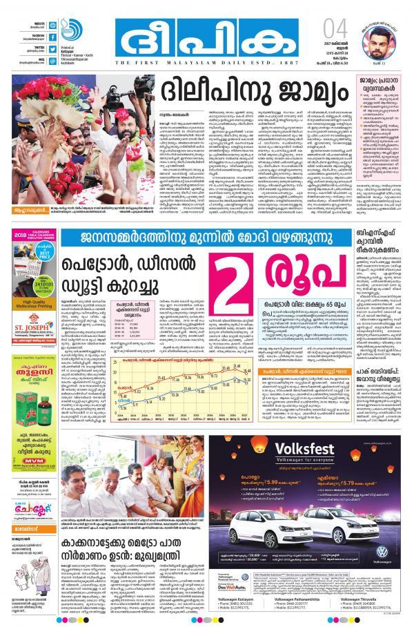 Deepika Kottayam e-newspaper in Malayalam by Deepikanewspaper