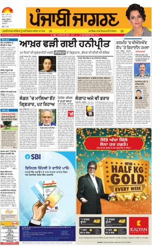 KAPURTHALA: Punjabi jagran News : 04th October 2017