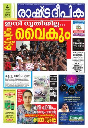 trivandrum 05-10-2017