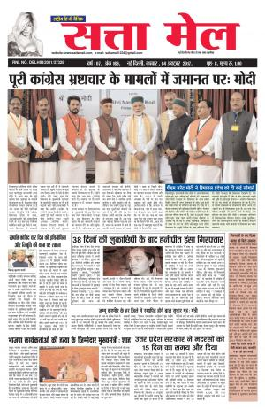 Satta Mail 04.10.2017