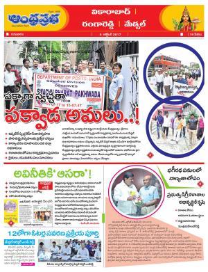 5.10.2017 Rangareddy