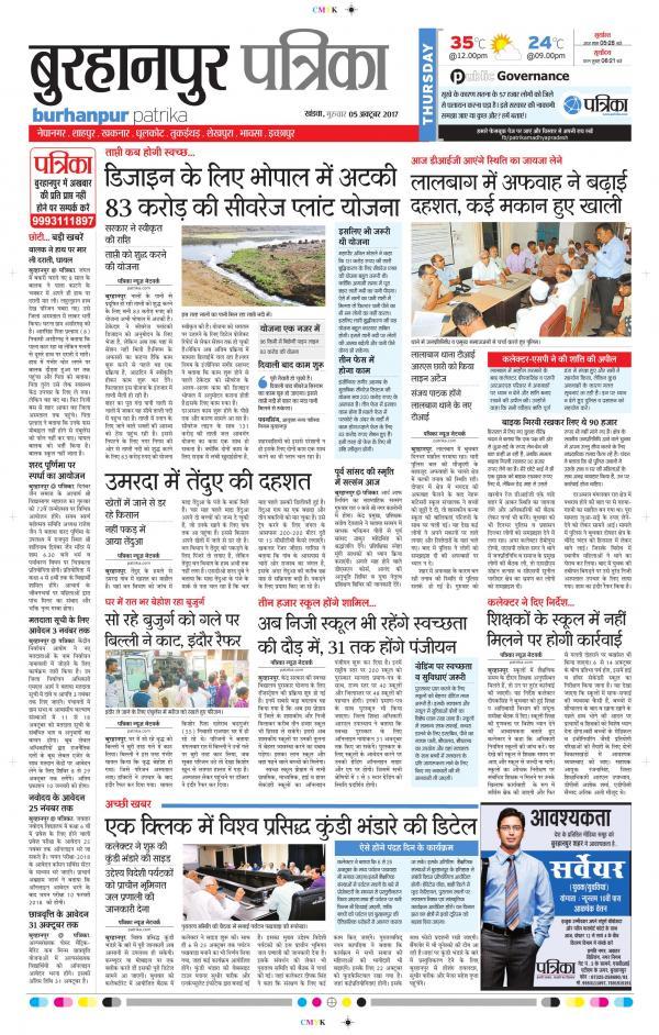 Burahanpur , 05-10-2017 : readwhere