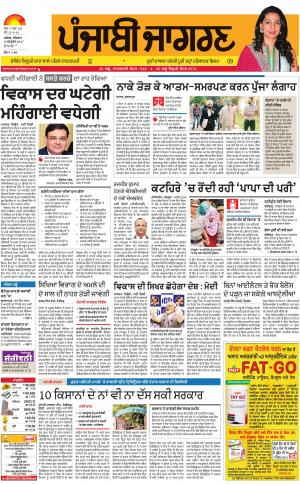 Hoshiarpur: Punjabi jagran News : 05th October 2017