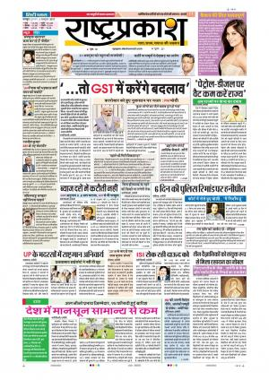 5th Oct Rashtraprakash
