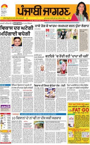 PATIALA: Punjabi jagran News : 05th October 2017
