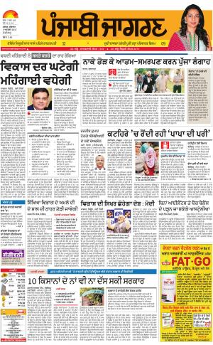 Chandigarh: Punjabi jagran News : 05th October 2017