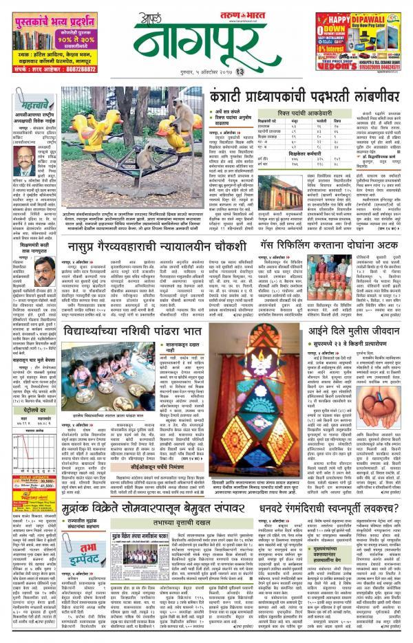 Nagpur e-newspaper in Marathi by Tarun-bharat