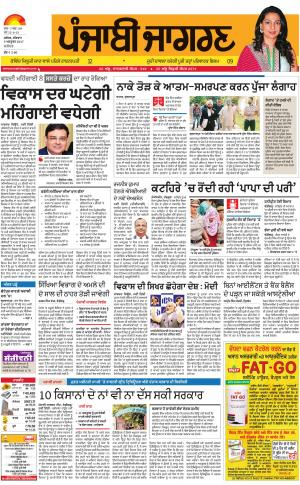 JALANDHAR Dehat: Punjabi jagran News : 05th October 2017