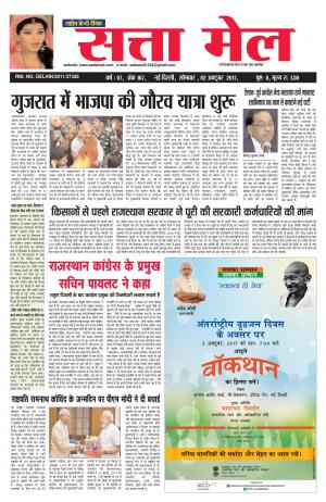 Satta Mail 02.10.2017