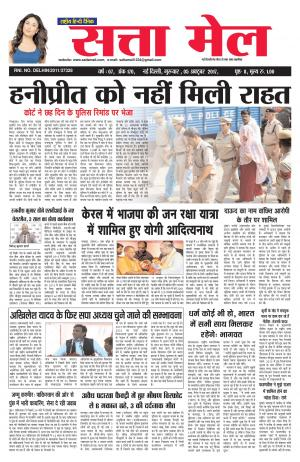 Satta Mail 05.10.2017