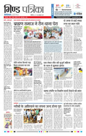 Bhind Hindi ePaper: Today Newspaper in Hindi, Online Hindi News