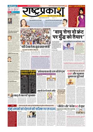 6th Oct Rashtraprakash