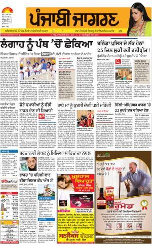 Jagraon: Punjabi jagran News : 06th October 2017