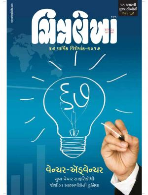 Chitralekha Gujarati Anniversary Magazine