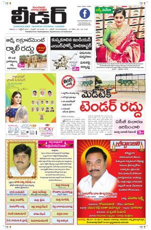 leader news paper  07.10.2017